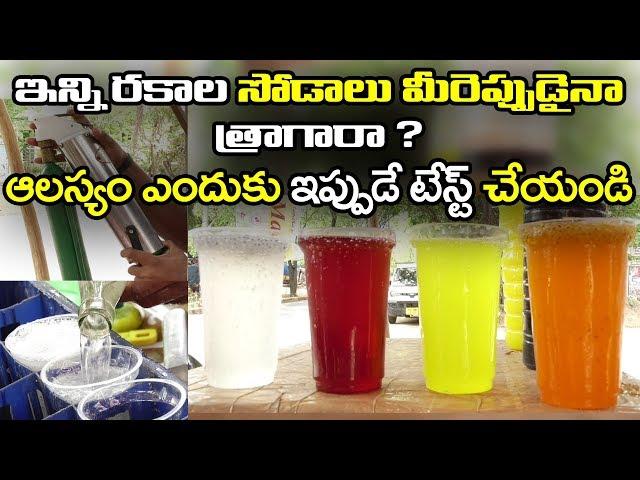 Tasty Lemon Soda in Different Colors   ఎండా కాలంలో మాత్రమే ఈ సోడాలు దొరుకుతాయి