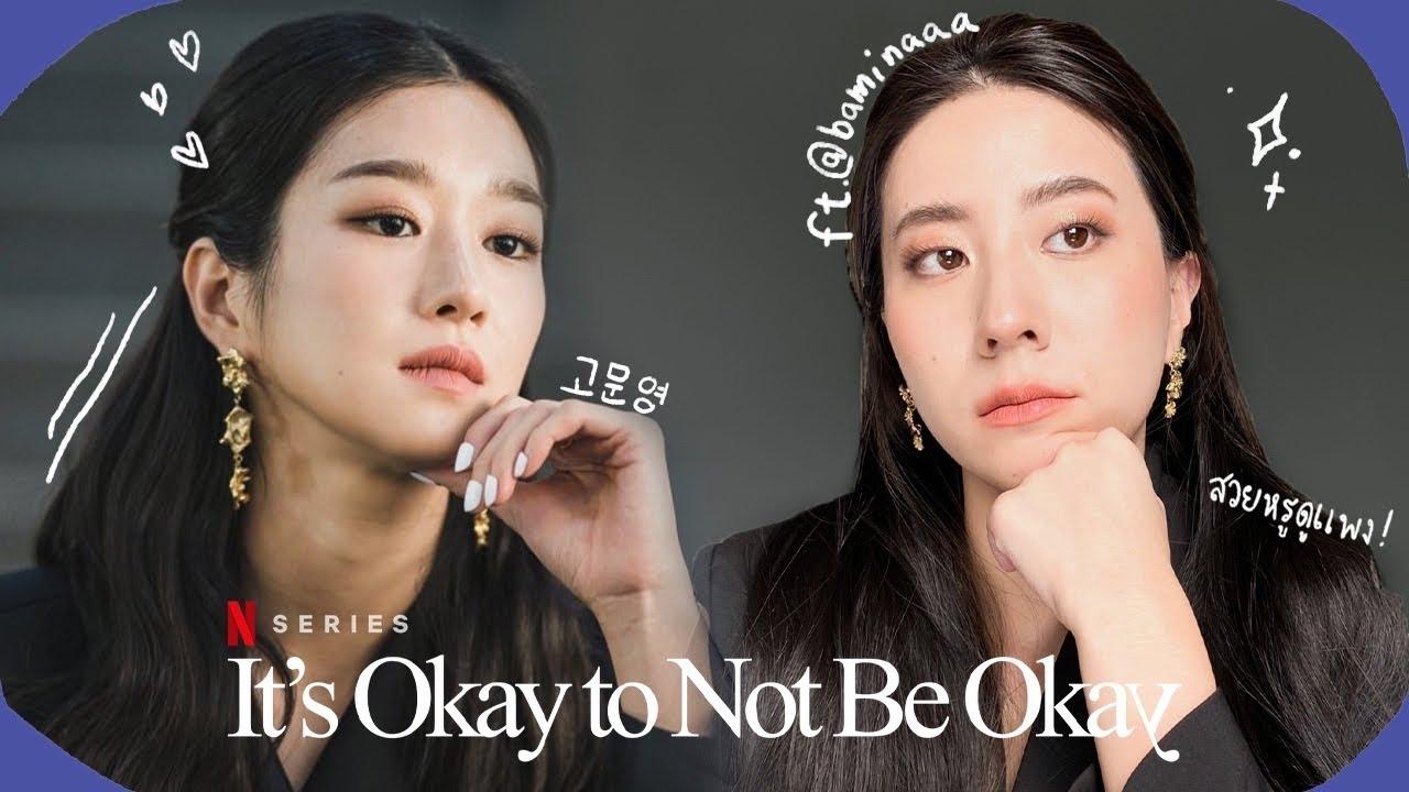 HOW TO แต่งหน้าตามนักเขียนโกมุนยองลุคนี้สุดปัง! Seo ye ji inspired makeup 💄🌙 ft.bammina | Brinkkty
