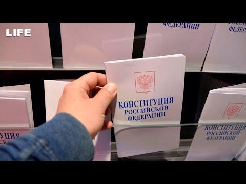 В России отметили День Конституции