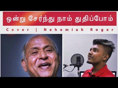 Ontru Sernthu Naam | Cover | Nehemiah...