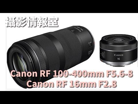 「攝影情報室」Canon RF 100-400mm F5.6-8/Canon RF 16mm F2.8即將推出,中價位鏡終於有望? #Canon #RF #Lens