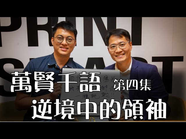 萬賢千語 - e-banner 陳剛雄