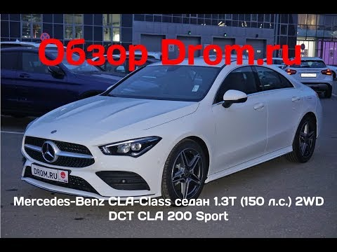 Mercedes-Benz CLA-Class седан 2019 1.3T (150 л.с.) 2WD DCT CLA 200 Sport - видеообзор