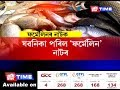 Imported fish flood markets, State Public Health Laboratory yet to release report