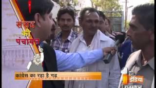 sansad ki panchayat banswara dungarpur 1st india news part 2