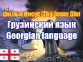 """Фильм """"Иисус"""" / The Jesus film. Грузинская версия / Georgian version"""