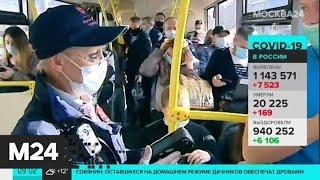 В Москве усиливают контроль за соблюдением масочного режима - Москва 24