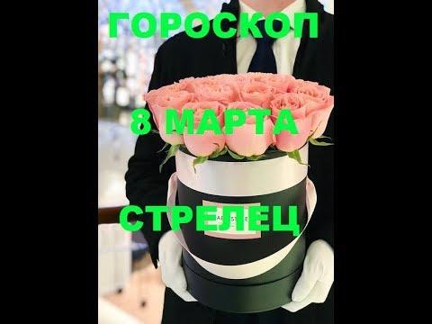 ГОРОСКОП НА 8 МАРТА 2020 СТРЕЛЕЦ