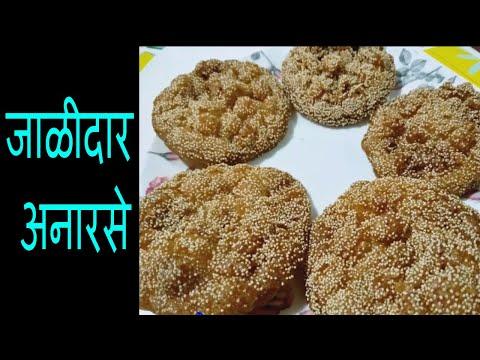 Download Youtube: अनारसे | Anarsa | Anarsa recipe By Khamang | Diwali Special Anarse