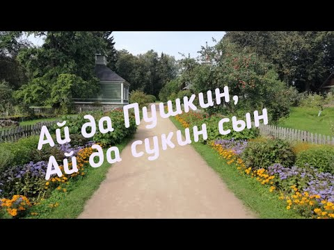 Понедельник, поездка в Пушкинские горы