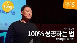 100% 성공하는 법 | 김민철 야나두 대표 | 성공 동기부여 강의 강연 영상 듣기 | 세바시 872회