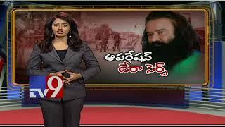 A glimpse of Dera Baba Ram Rahim's mighty empire - TV9