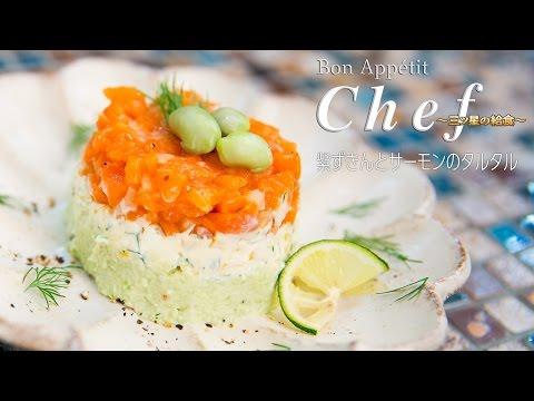 紫ずきんとサーモンのタルタル : Salmon Tartare with Edamame |Bon Appétit Chef