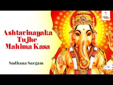 Ashatavinayaka Tuza Mahima Kasa Full Ganpati Mantra - Marathi Devotional Song