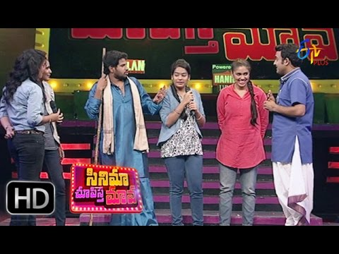Cinema Chupista Mava | 17th November  2016 | Full Episode 53 | ETV Plus