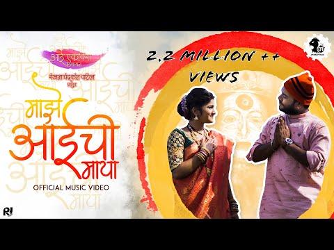 Dravesh Patil - Majhe Aai Chi Maya || Official Song Ft. Sargam koli