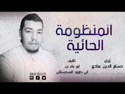 المنظومة الحائية - حسام الدين عبادي  ||  ابداع  HD