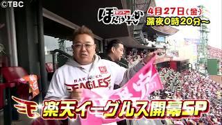 【TBCテレビ】「サンドのぼんやり~ぬTV」4月27日楽天イーグルス開幕SP thumbnail