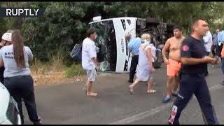 Видео с места ДТП на трассе Анталья — Кемер, где пострадали 11 россиян