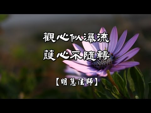 H.阿含禪-靜心入門