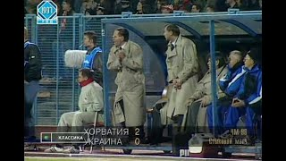 Хорватия 2 0 Украина Отбор ЧМ 1998 Стыковой матч