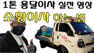1톤 용달이사 실전영상 / 이사채널