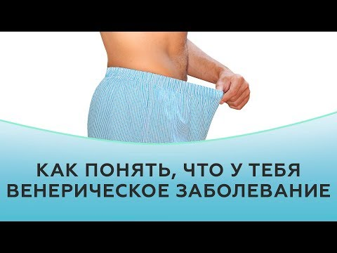 Как понять, что у тебя венерическое заболевание