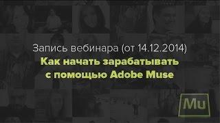 """""""Четыре проверенных способа зарабатывать с помощью Adobe Muse"""" Запись вебинара от 14 12 2014"""