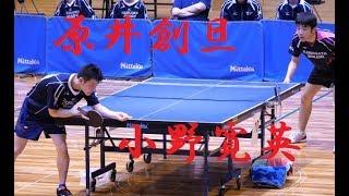 原井創旦(鶴岡東) vs 小野寛英(山形南) 高校卓球県大会2019 tv2ne1