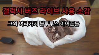 [ch뭐하지] 갤럭시 버즈 라이브 리뷰,사용 소감 , …