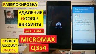 разблокировка аккаунта google Micromax Q354 FRP Bypass Google account