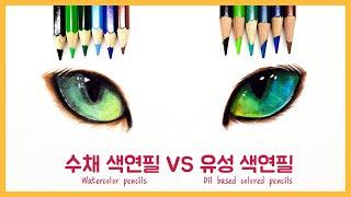 수채색연필 VS 유성색연필, 두 색연필 차이는? / W…