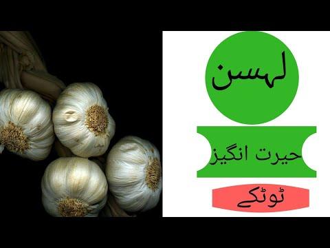 garlic benefits lehsan ke fayde