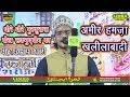 Ameer Hamza Khalilabadi 22 September 2019 Muqam Dargah Ambedkar Nagar India