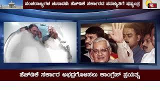 Possible victory in RAJASTAN-MADHYA PRADESH-CHATISGHAD  affects Karnataka JDS-CONGRESS Alliance