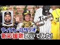 阪神2018年度新応援歌ロサリオ選手のヒッティングマーチをトランペットで吹いてみた!これでホームラン王間違い無し!