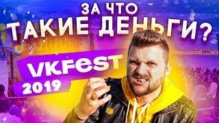 Грабеж на ВК Фесте 2019 / Что едят на фестивале ВКонтакте