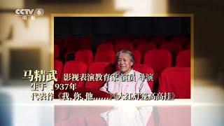 【我的电影故事】我的电影故事——马精武 李苒苒夫妇:表演一定要生活化