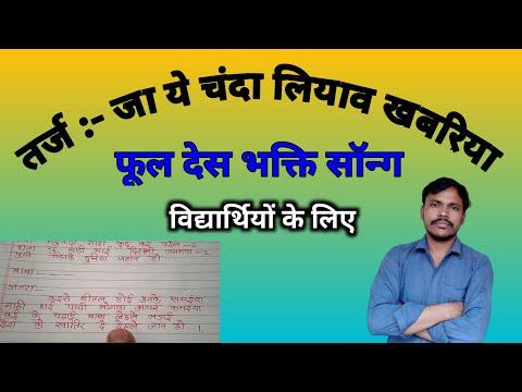 26-january-2021-bhojpuri-song-|-bhojpuri-desh-bhakti-geet-new-|-ja-ae-chanda