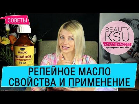 Репейное масло для лица: что нужно знать о нем каждому?