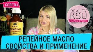 видео Польза репейного масла для волос, маски для волос с репейным маслом