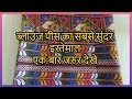 BEST RECYCLE IDEA FROM CLOTH-MAGICAL HANDS HINDI SEWING TUTORIAL