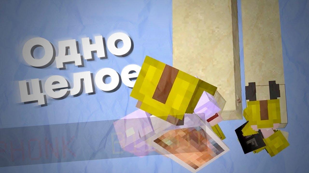 ОДНО ЦЕЛОЕ - VimeWorld bedwars монтаж Veascord