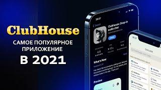 Что такое CLUBHOUSE? Когда появится версия приложения на Android
