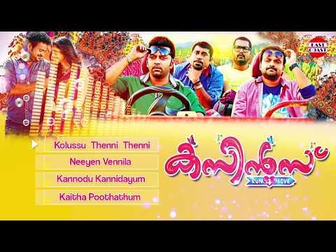 COUSINS - കസിൻസ്     Audio Juke box    Malayalam Film Songs