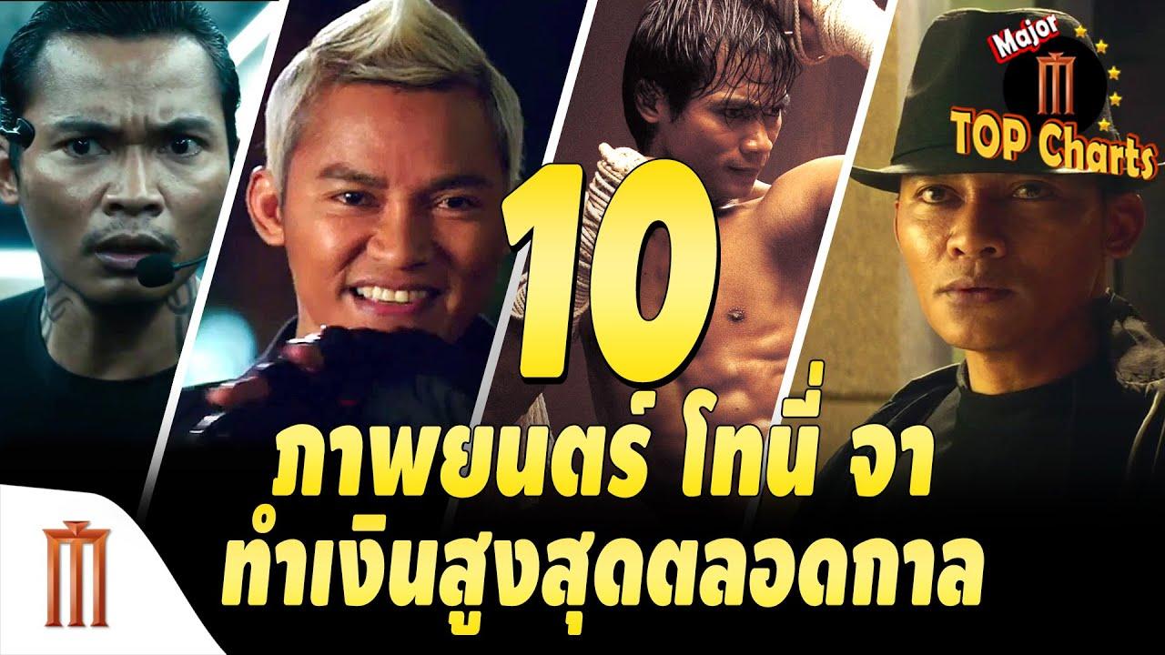 10 ภาพยนตร์ \