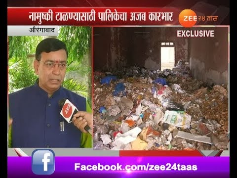 Aurangabad Palika Has Started Dumping Garbage At A Heritage Building In Town Hall