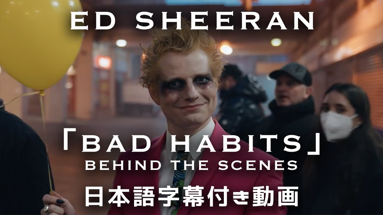 Download 【和訳】 Ed Sheeran「Bad Habits [Official Behind The Scenes Video] 」【公式】