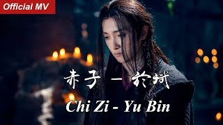 Download lagu 《陈情令The Untamed》Official MV 赤子 — 于斌 Chi Zi - Yu Bin【温宁角色曲 Wen Ning Character Song】OST