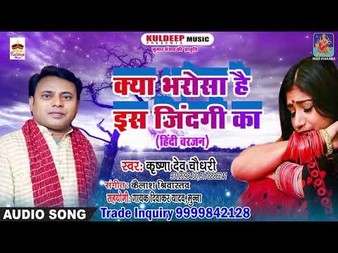 आ गया Krishn Dev Choudhari K Super Hit Song    Kya Bharosa Hai Es Jindagi Ka    Hindi Version